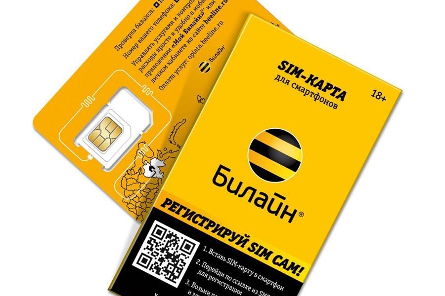 Билайн начал активировать SIM-карты через сервис «Госключ» дистанционно