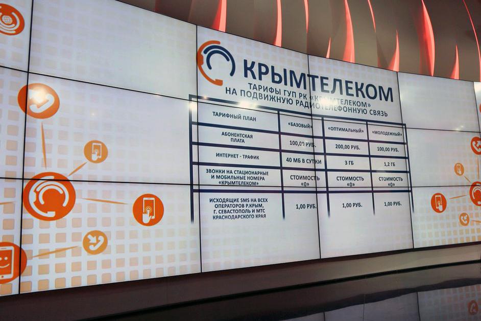 Власти Крыма продают оператора связи «Крымтелеком»