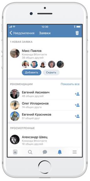Уведомления в ВКонтакте новый дизайн