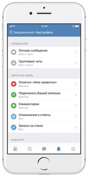 Уведомления в новом дизайне ВКонтакте