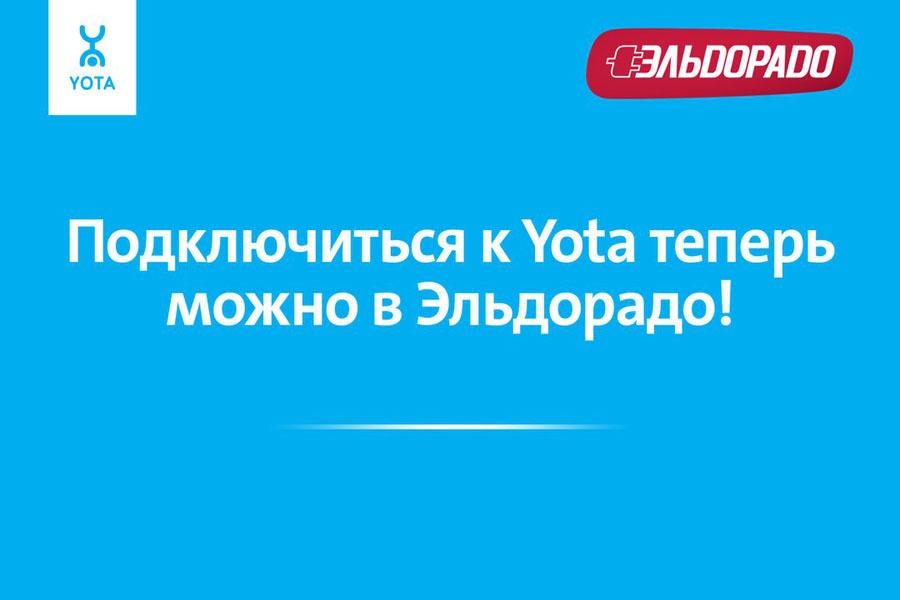 Yota запустила продажи своих продуктов в магазинах «Эльдорадо»