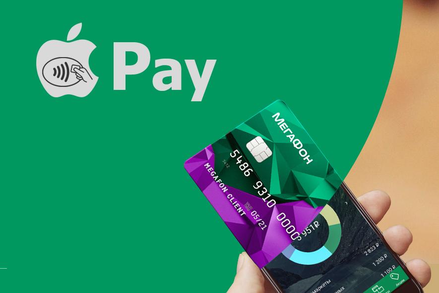Apple Pay доступен держателям банковских карт «МегаФона»