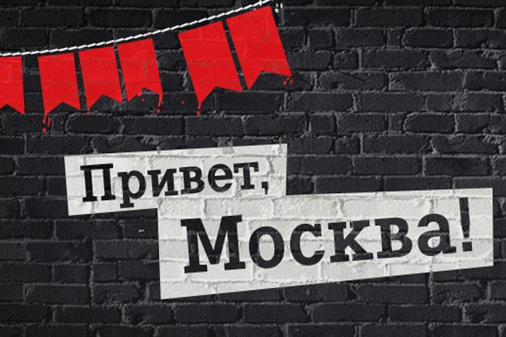 Тарифы Tele2 признаны самыми выгодными в Московском регионе
