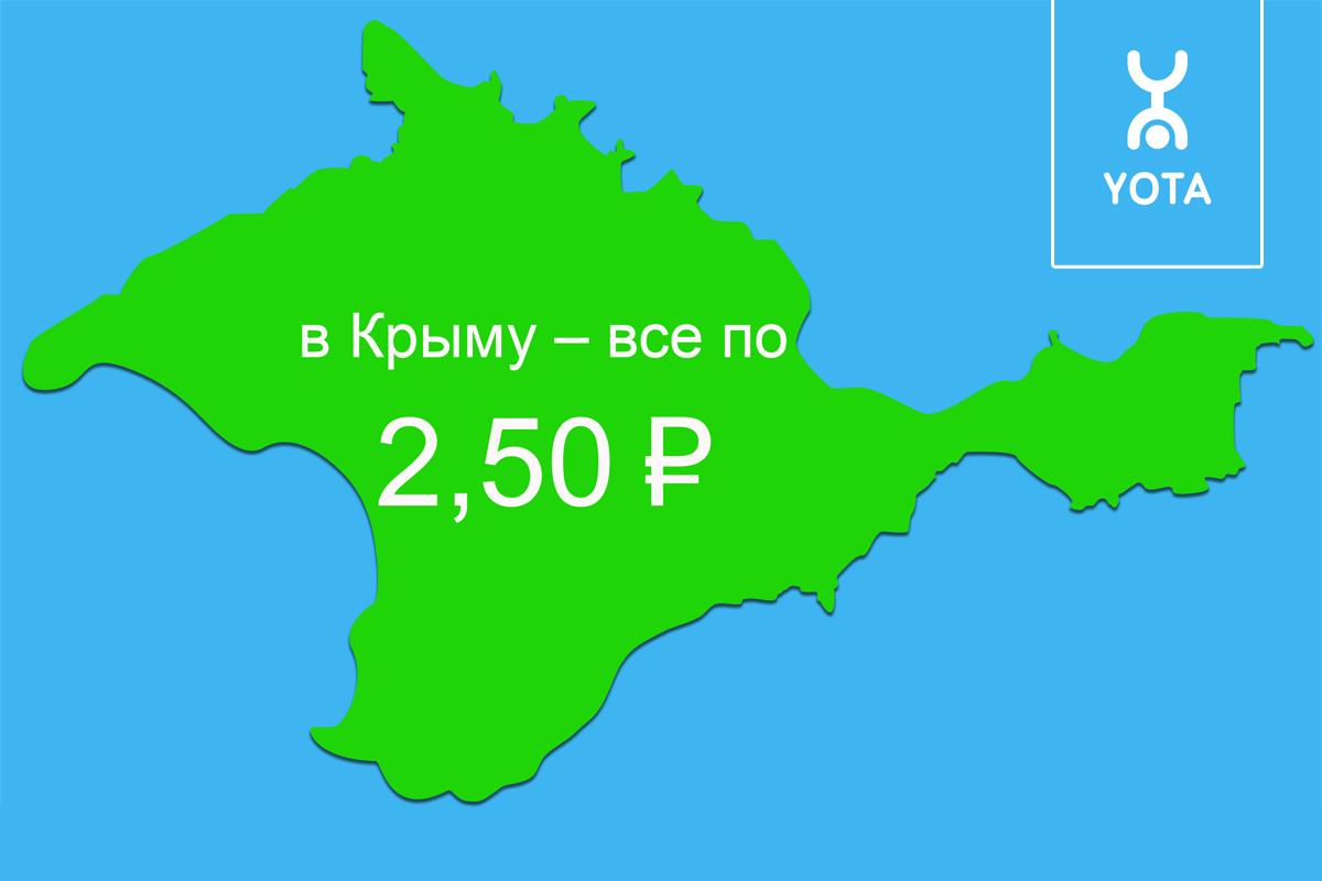 У Yota новые цены в Крыму – все по два пятьдесят