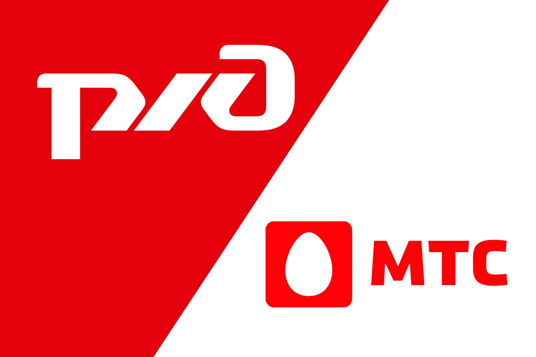 МТС обеспечит пассажиров поездов бесперебойной связью