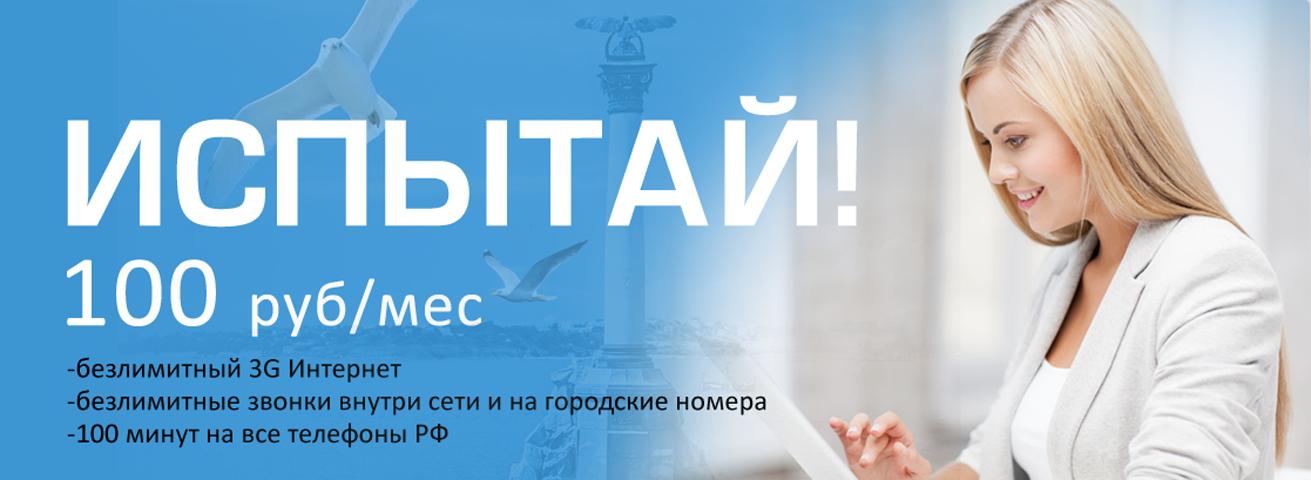 В Севастополе начал работу свой оператор мобильной связи