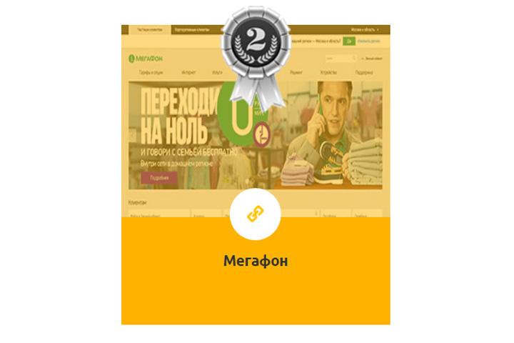 «МегаФон» получил награды за лучшие интернет-проекты