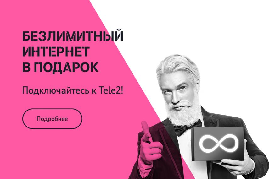 Tele2 предлагает «Безлимит в подарок»