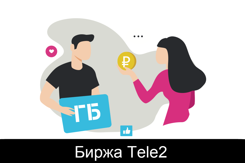 На «Бирже Tele2» на услугах связи зарабатывают миллионы абонентов