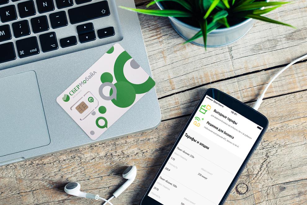 «СберМобайл» расширяется на рынке B2B-сервисов