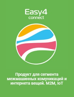 Тариф Easy4 Connect подключиться