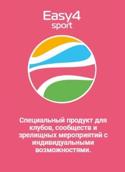 Тариф Easy4 Sport подключиться