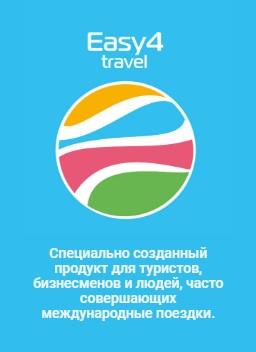 Тариф Easy4 Travel подключиться