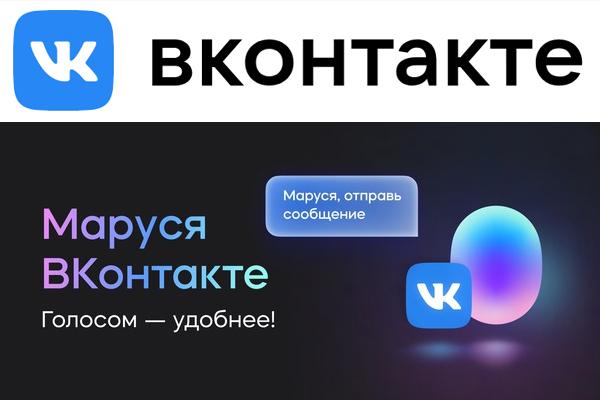Маруся заговорила в ВКонтакте