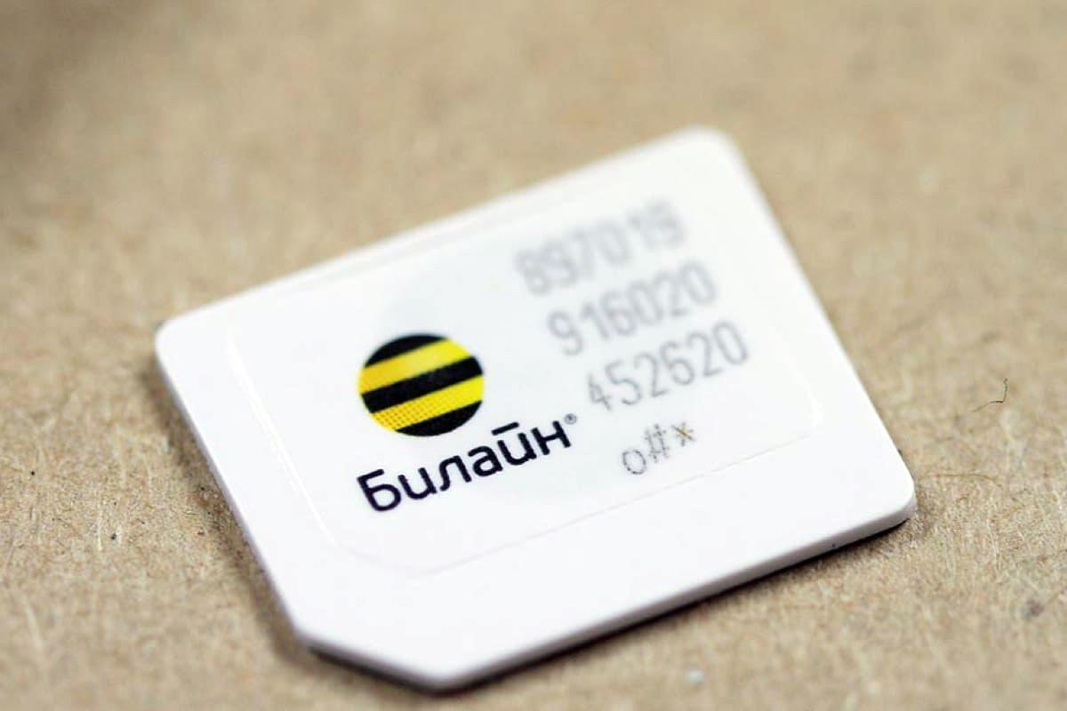 Билайн начал продавать SIM-карты на AliExpress.
