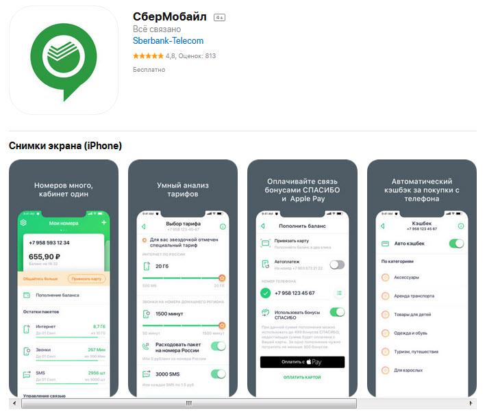 AppStore СберМобайл
