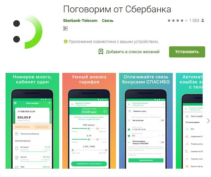 Google Play СберМобайл
