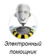 чат-бот Билайн Электронный помощник