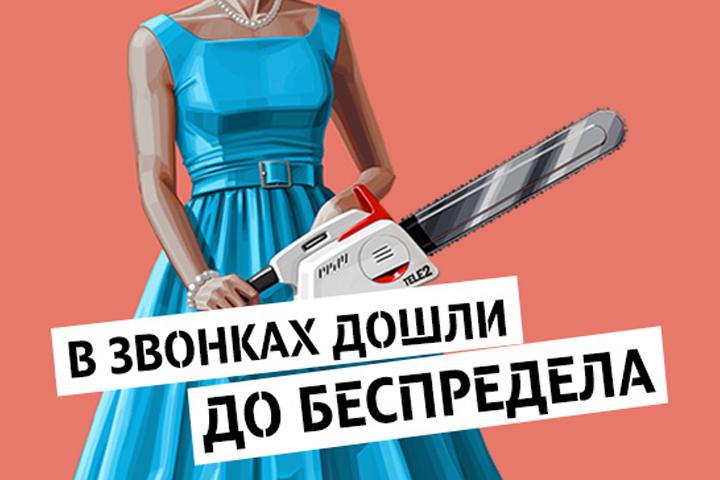Tele2 запустил в Москве тариф «Говорит Москва» с безлимитными звонками