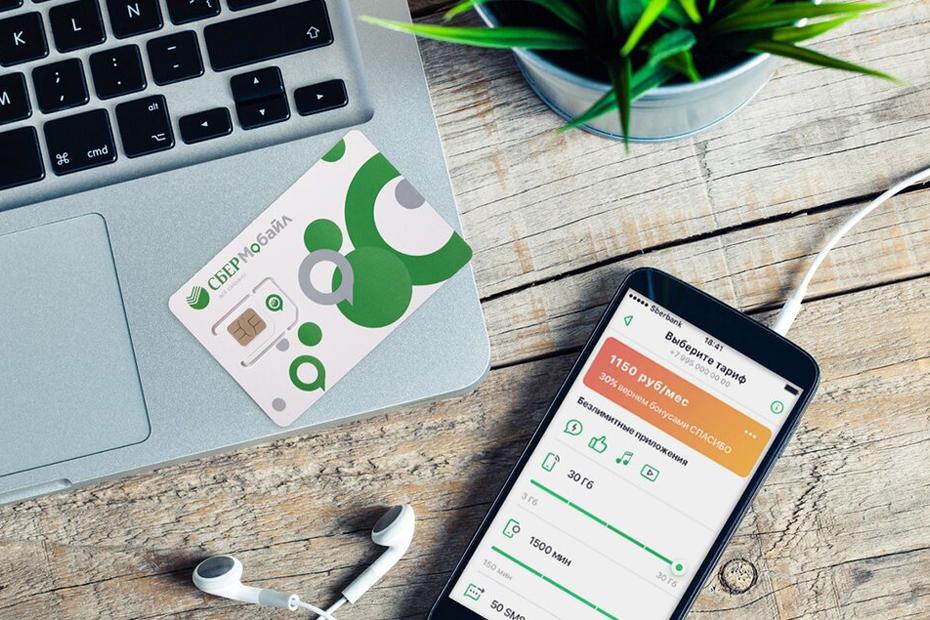 «СберМобайл» предоставляет бесплатный трафик на социально значимые сайты
