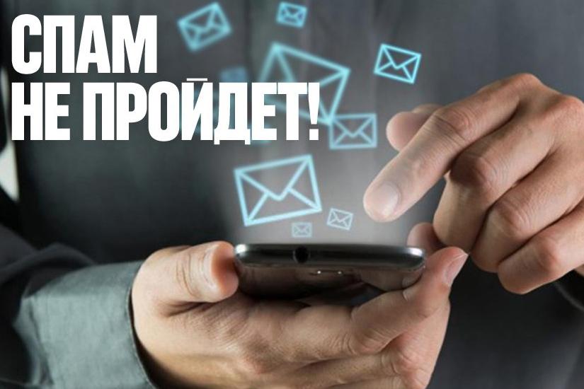 Заплатят ли по закону МТС, «Билайн» и «МегаФон» за рассылку спама?