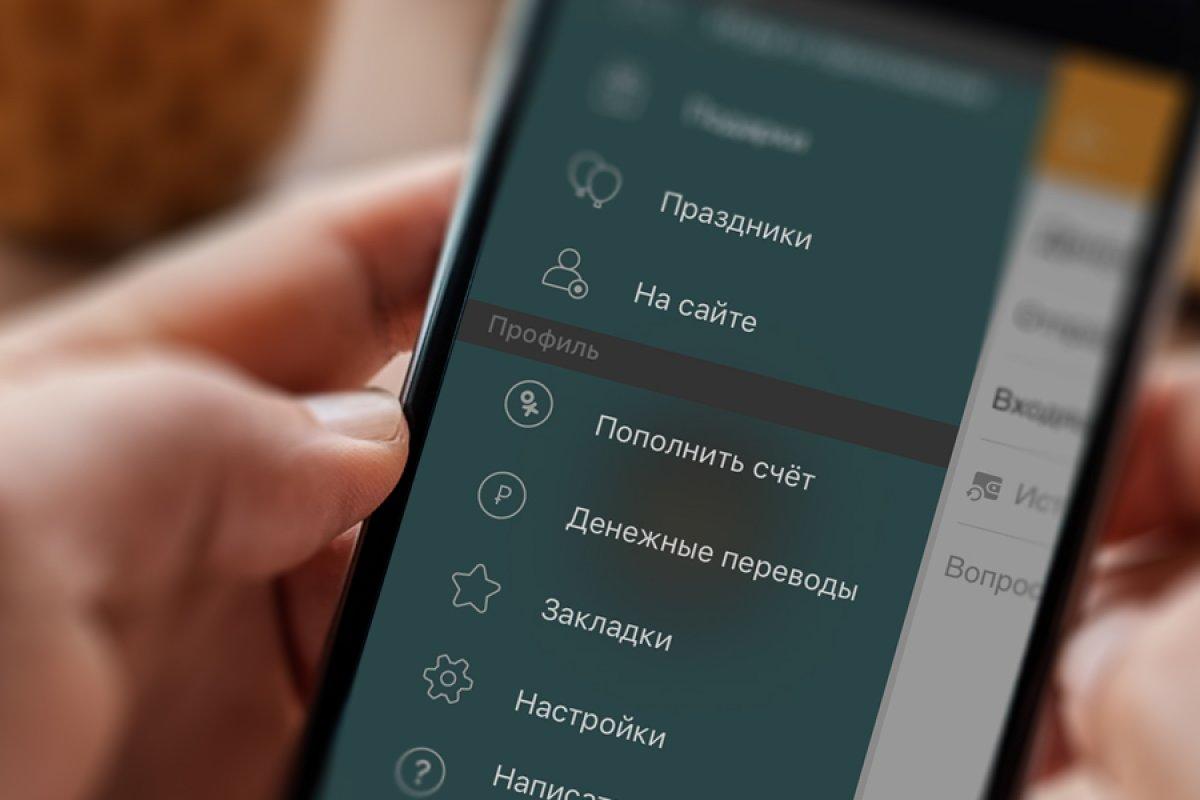 В «Одноклассниках» оборот денежных переводов вырос за год в 10 раз