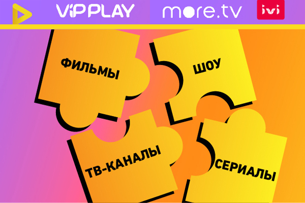 Билайн представил новую ТВ-подписку «4в1»