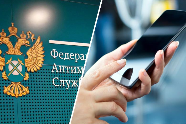 ФАС России не выявила нарушений в повышении тарифов операторами сотовой связи