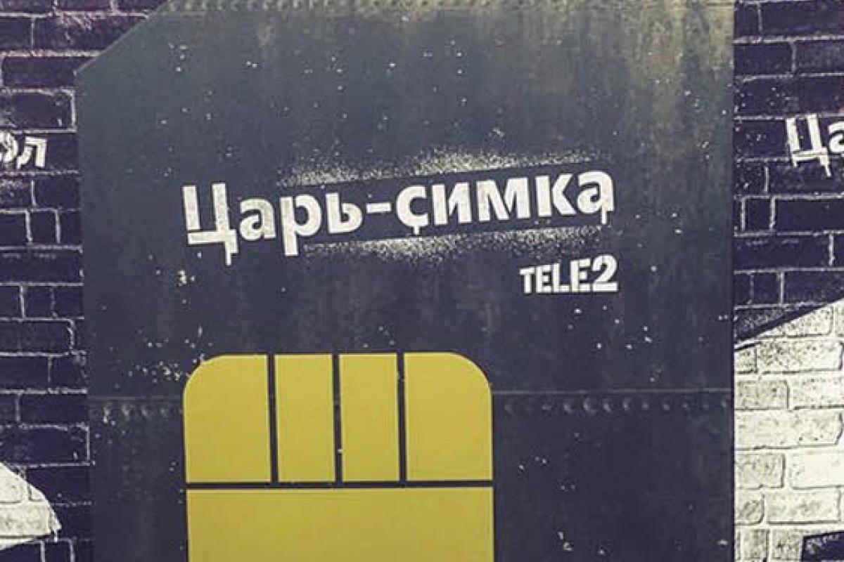 Год работы Tele2 в Москве: число базовых станций и точек продаж выросло на 50%