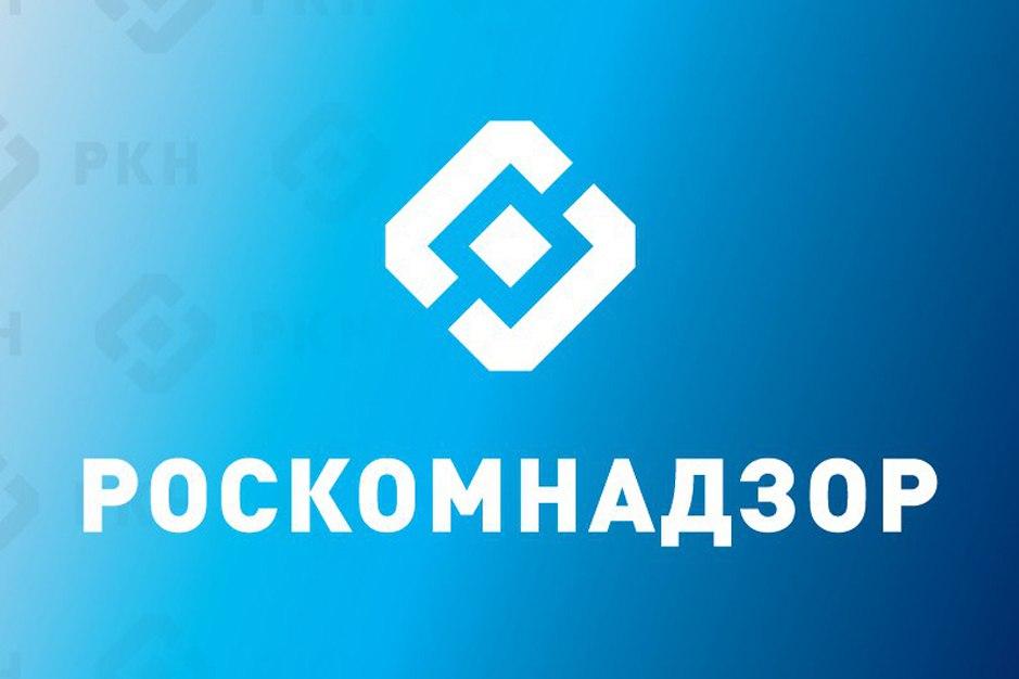 Роскомнадзор переводит операторов связи на электронный документооборот