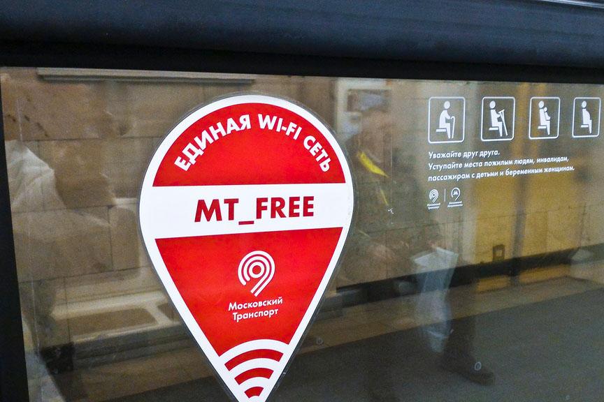 В московском метро появится защищенный Wi-Fi