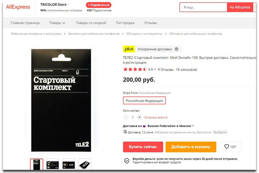 Tele2 запустил продажи SIM-карт на AliExpress