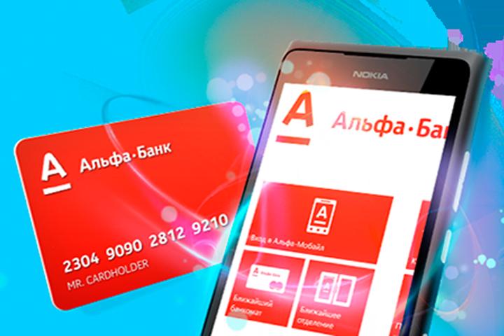 Абоненты Tele2 могут управлять сервисами «Альфа-Банка» с телефона