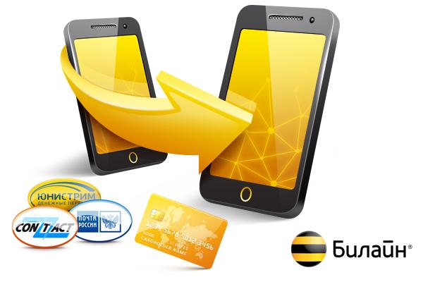 «Билайн» выходит на финансовый рынок онлайн переводов