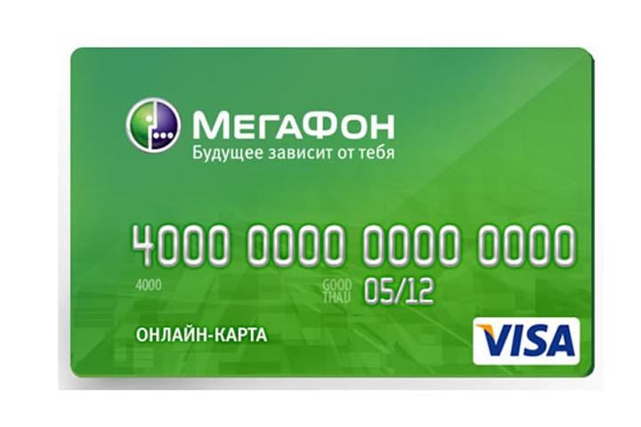 «Мегафон» выпустит банковские карты под собственным брендом