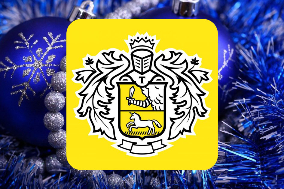 Тинькофф Мобайл проанализировал активность абонентов в новогодние праздники