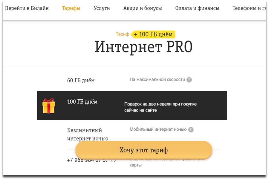 «Билайн» запустил новый тариф «Интернет PRO»