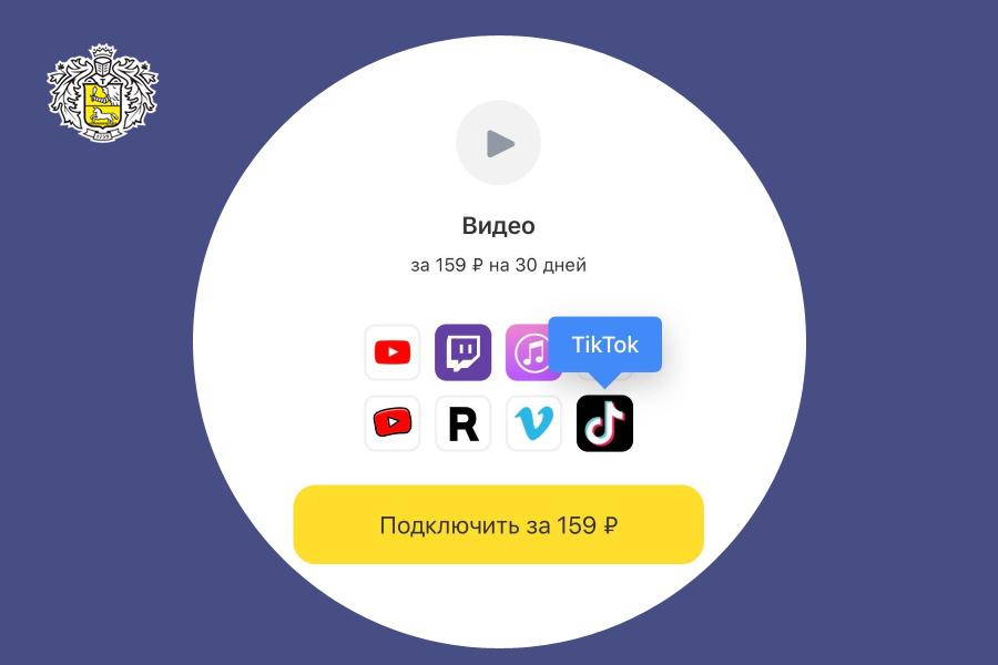 «Тинькофф Мобайл» добавил TikTok в пакет безлимитных видеосервисов