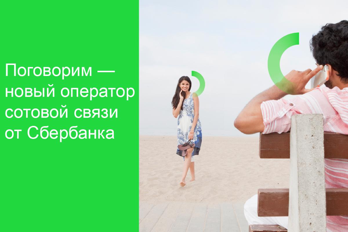 Сбербанк до марта 2018 г. охватит сотовой связью всю Ленинградскую область