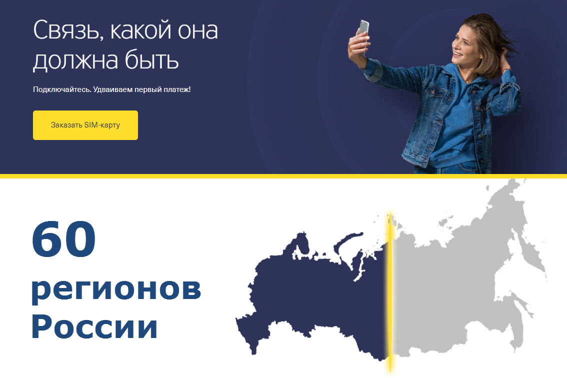 К «Тинькофф Мобайл» уже могут подключиться жители 60 регионов России
