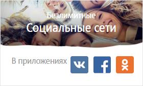 Опция Соцсети МТС