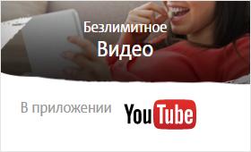 Опция YouTube МТС