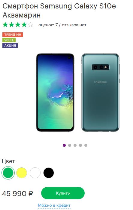 Samsung Galaxy S10e 128GB Мегафон купить
