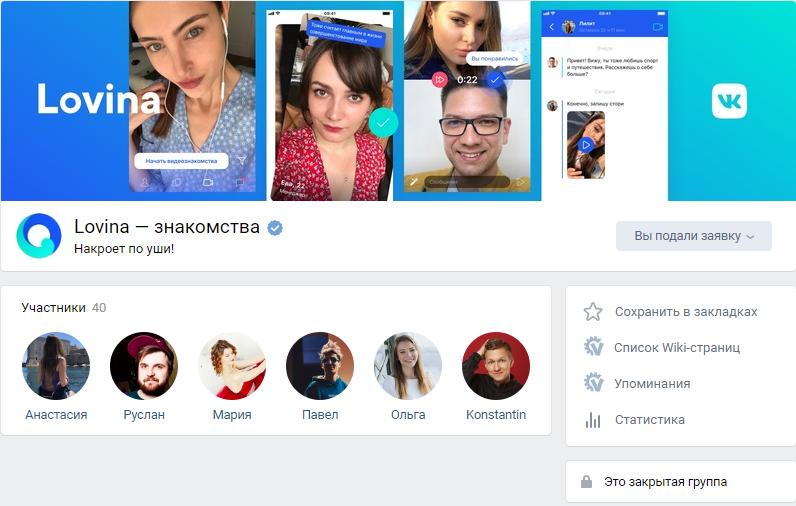 ВКонтакте сервис знакомств Lovina