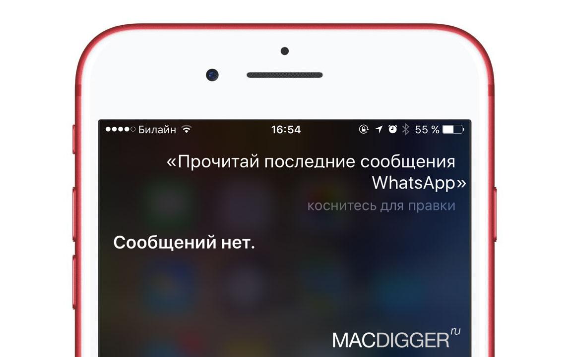 прослушать сообщения в WhatsApp Siri
