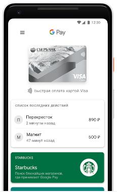 главный экран Google Pay