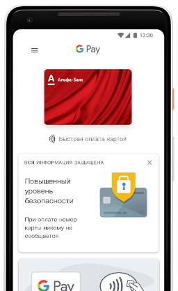 платежный сервис Google Pay