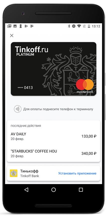 платежный сервис Карты Google Pay