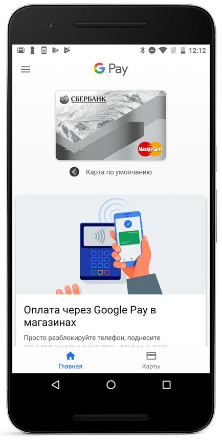 вкладка Карты Google Pay