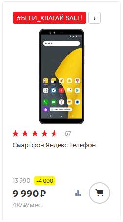 Яндекс Смартфон за 9990